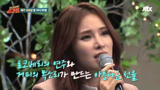 LIVE [160329] Gummy 거미 - You are my everything (with violin and piano on Sugarman)