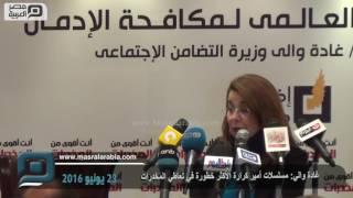 مصر العربية |  غادة والي: مسلسلات أمير كرارة اﻷكثر خطورة في تعاطي المخدرات