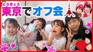 東京でオフ会❤お友達とたくさん遊んだよ♪ お出かけ 飛行機 バス 池袋 ピース・オブ・ピース あきばこっこ池袋店 ママコラボ#83
