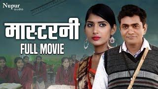 MASTERNI - Uttar Kumar, Sapna Choudhary | Dinesh Choudhary | N…