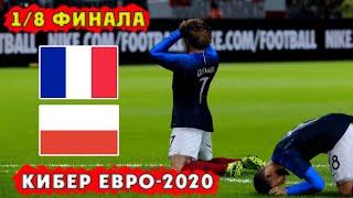 Кибер ЕВРО 2020 Франция Польша 1 8 финала