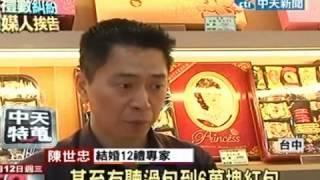 十二禮訂婚結婚百貨-中天新聞專訪(媒人禮行情價)