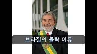 브라질이 몰락한 이유 - 좌파천국 브라질의 몰락