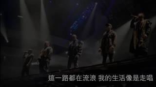 兄弟本色 - 迷途羔羊 字幕 【瑞C】