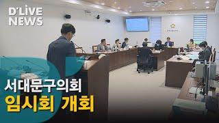 [서대문] 임시회 개회…독감 예방접종 지원 등 13개 …