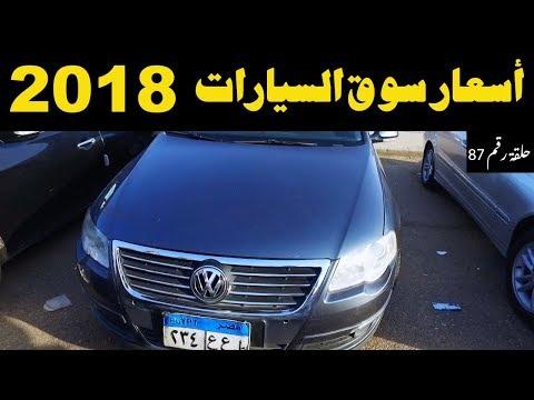 ملك السيارات | اسعار السيارات المستعملة فى مصر حلقة رقم 87