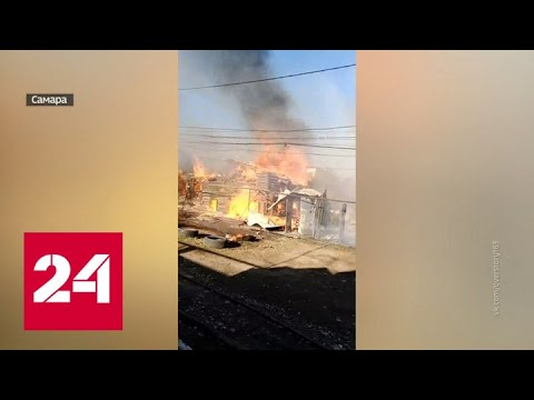 В Самаре загорелись шесть частных домов - Россия 24