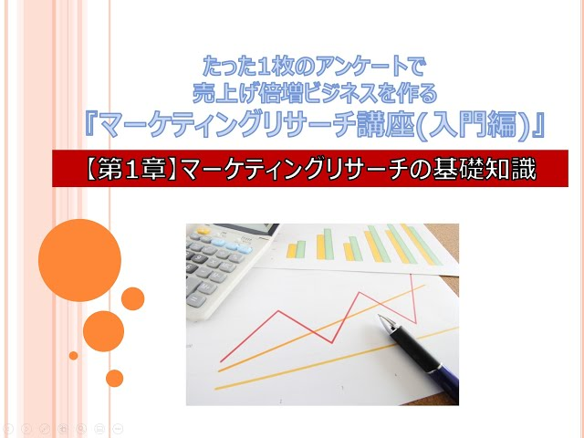 【アンケートリサーチ(定量調査)入門講座】第1章:マーケティングリサーチの基礎知識
