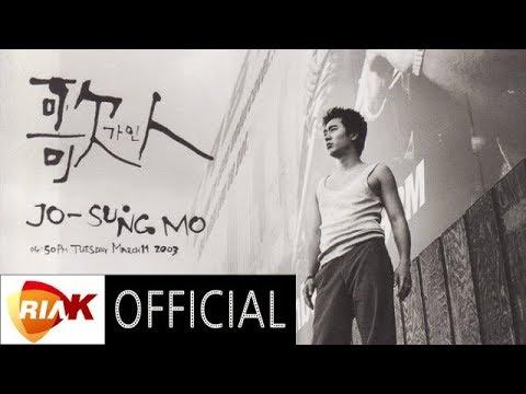 [Official Audio] 조성모(Jo Sung Mo) - 피아노(Piano)