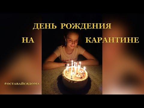День рождения на карантине #оставайсядома