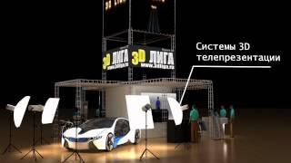 Новые 3D технологии для выставок / New 3D technologies for exhibitions(Визуальные выставочные стенды от 3D ЛИГА. 3D проекционные решения, панорамные 3D экраны, системы управления..., 2012-05-25T11:31:24.000Z)