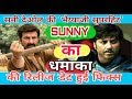 Sunny Deol's 'Bhaiyaji Superhit' fixes this release date | Preity Zinta | Arshad Warshi.