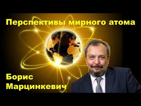 Борис Марцинкевич. Все об атомной энергетике и ее развитии. Отходы или ресурсы? Росатом № 1 в мире.