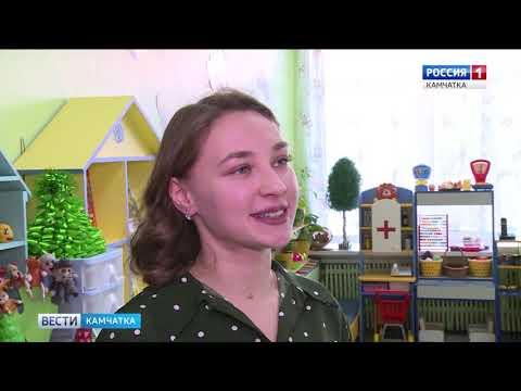 Воспитательница детского сада из Петропавловска - лауреат всероссийского конкурса || Вести-Камчатка
