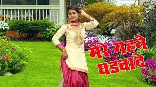 मेरे गहने घडवाडे !! Shivani New Dance Video !! Ledies Lokgeet !! Shivani Ka Thumka thumbnail