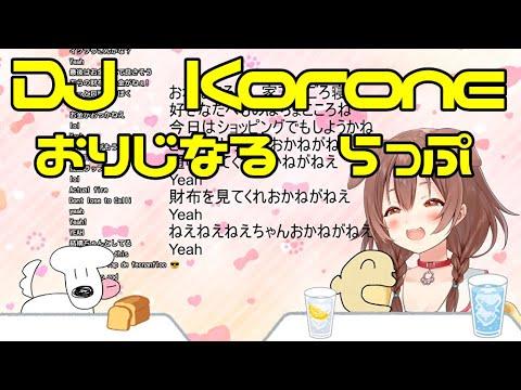 【戌神ころね ホロライブ】DJ Korone