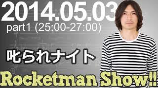 Rocketman Show!! 2014.05.03 放送分(1/2) 出演:ロケットマン(ふか...