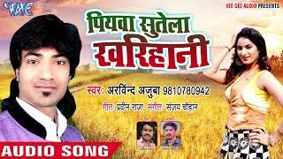Arvind Ajooba का धमाकेदार चईता 2018 Piywa Sute Kharihani Bhojpuri Hit Chaita Songs 2018