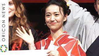 チャンネル登録:https://goo.gl/U4Waal 女優の大島優子が24日、都内で行われたNetflixオリジナルシリーズ『ストレンジャー・シングス 未知の世界...