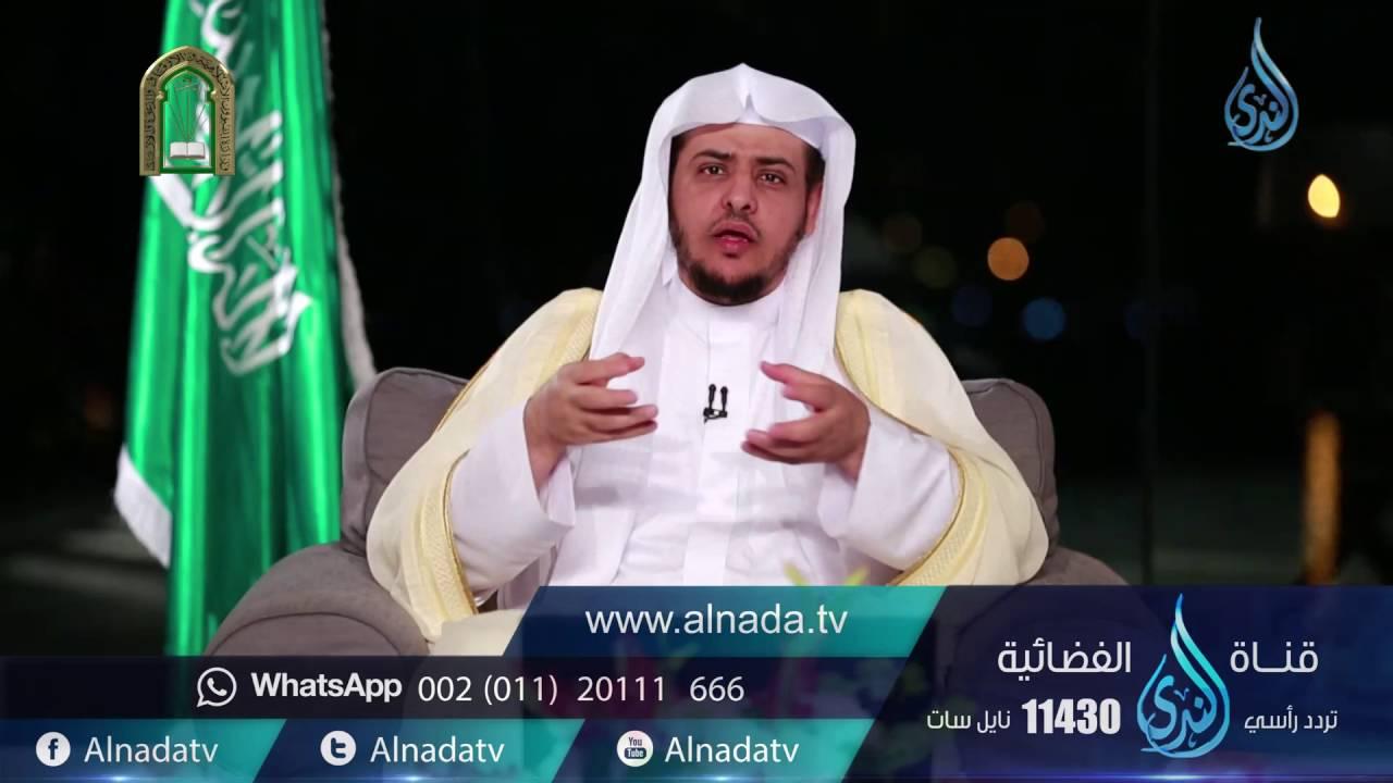 الندى:برنامج ادعوني أستجب لكم فضيلة الدكتور خالد بن عبد الله المصلح 16 1