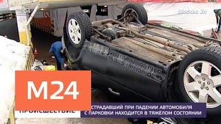 Пострадавший при падении автомобиля с парковки в Одинцове находится в тяжелом состоянии - Москва 24