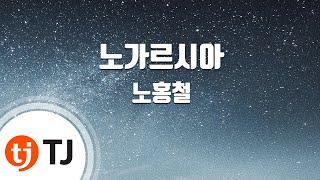 [TJ노래방] 노가르시아 - 노홍철 / TJ Karaoke