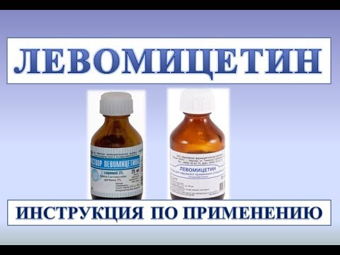 Левомицетин (раствор спиртовой): Инструкция по применению