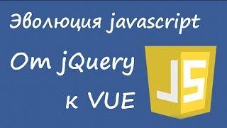 Среда Знаний - эволюция программирования на javascript