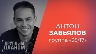 Антон Завьялов (Ант) - вокалист группы «25/17» Крупным планом