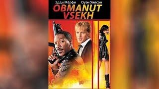 Обмануть всех (2003)