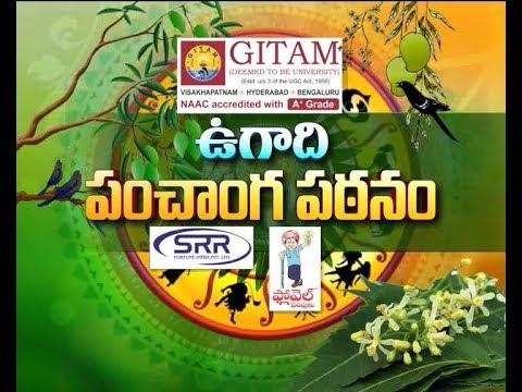 ETV Ugadi Special Program on Panchanga Pathanam