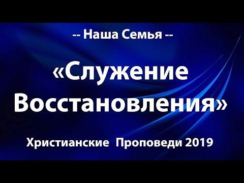 Христианские Проповеди - Наша Семья. Сергей Нагорняк 2019