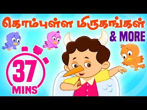 Kombulla Mirungangal And More   Vedikkai Padalgal   Chellame Chellam   Tamil Rhymes for Kids