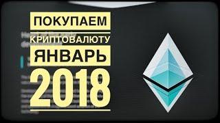 4 топ криптовалют до конца января 2018