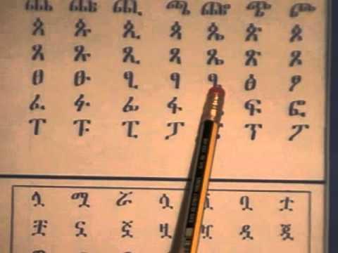 Ha Hu Amiharic Alphabet