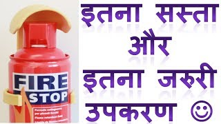 इतना सस्ता होता है ? fire extinguisher for car bike truck that you can buy online