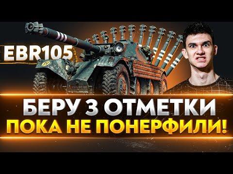 EBR 105 - БЕРУ 3 ОТМЕТКИ, ПОКА НЕ ПОНЕРФИЛИ!