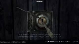 Как открыть замок в Скайриме