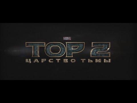 кино онлайн 2013 тор 2