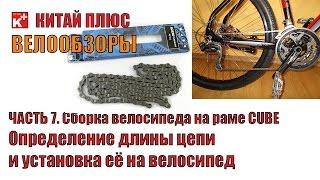 Определение длины цепи и установка ее на велосипед | Велообзоры | Китай Плюс(ЧАСТЬ 7. Сборка велосипеда на раме CUBE с АлиЭкспресс. В этом велообзоре вы увидите как определить длину цепи,..., 2015-03-28T12:43:08.000Z)