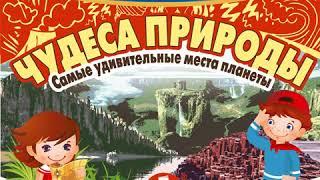 Александр Лукин – Наша планета. Чудеса природы: самые удивительные места планеты. [Аудиокнига]
