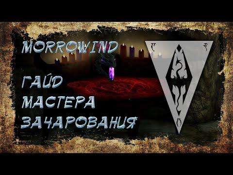 Morrowind 141 Гайд мастера зачарования Самостоятельный крафт любых артефактов