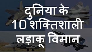 दुनिया के 10 सबसे शक्तिशाली लड़ाकू विमान   Top 10 Powerful Fighter Jets in the World   Chotu Nai