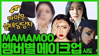 마마무 멤버별 메이크업! 과연 어떻게 달라졌을까?