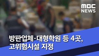 방판업체·대형학원 등 4곳, 고위험시설 지정 (2020…