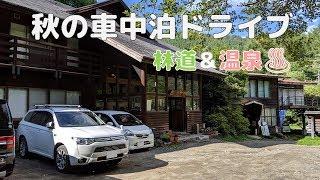【中津川林道】秋の車中泊ドライブ ''19【稲子湯温泉】