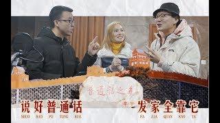 【箭厂视频】河北有个普通话村,很多老外慕名去学习,村里开旅馆大姐收入翻8倍