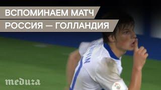 Исторический матч России на Евро-2008. Каким мы его запомнили