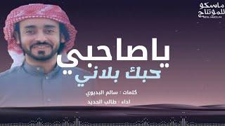 شيله ياصاحبي حبك بلاني | طالب الحديد المري ، اجمل شيلات 2019 غراميه