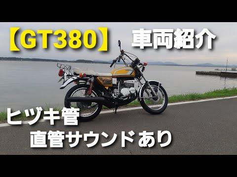 サンパチ車両紹介!#gt380